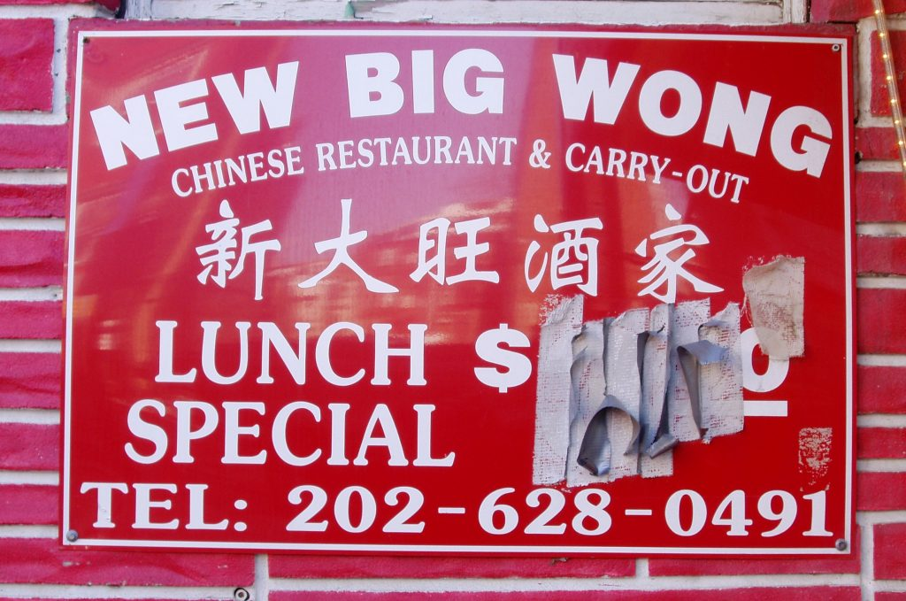 PoPville » Have you ever noticed some of the restaurant names in